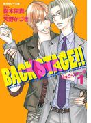 【全1-3セット】BACK STAGE(角川ルビー文庫)