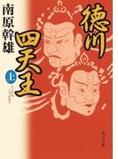 【全1-2セット】徳川四天王(角川文庫)
