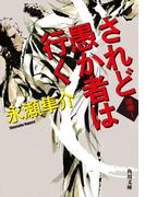 【全1-2セット】道場(角川文庫)