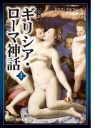 【全1-2セット】完訳 ギリシア・ローマ神話(角川文庫)