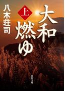 【全1-2セット】大和燃ゆ(角川文庫)