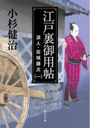 【全1-5セット】浪人・岩城藤次(角川文庫)