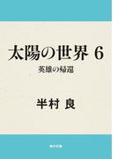 【6-10セット】太陽の世界シリーズ(角川文庫)