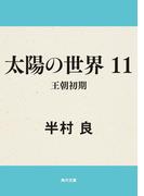 【11-15セット】太陽の世界シリーズ(角川文庫)