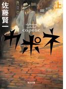 【全1-2セット】カポネシリーズ(角川文庫)