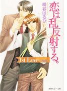 【全1-2セット】恋は乱反射する。(角川ルビー文庫)
