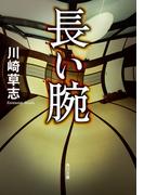 【全1-3セット】長い腕(角川文庫)