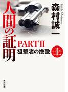 【全1-2セット】人間の証明PARTII(角川文庫)