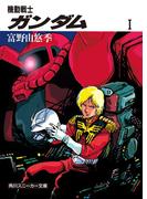 【全1-3セット】機動戦士ガンダム(角川スニーカー文庫)