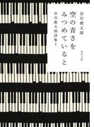 【全1-2セット】谷川俊太郎詩集(角川文庫)