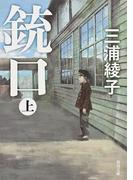 【全1-2セット】「銃口」シリーズ(角川文庫)