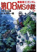 【全1-3セット】機動戦士ガンダム 第08MS小隊(角川スニーカー文庫)