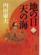 【全1-2セット】地の日 天の海(角川文庫)