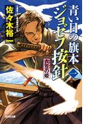【全1-2セット】青い目の旗本ジョゼフ按針(光文社文庫)