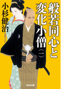 【1-5セット】般若同心と変化小僧(光文社文庫)
