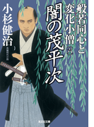 【6-10セット】般若同心と変化小僧(光文社文庫)