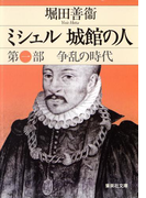 【全1-3セット】ミシェル 城館の人(集英社文庫)