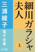 【全1-2セット】細川ガラシャ夫人(三浦綾子 電子全集)