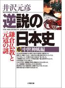 【6-10セット】逆説の日本史