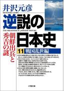 【11-15セット】逆説の日本史