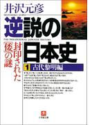 【全1-19セット】逆説の日本史