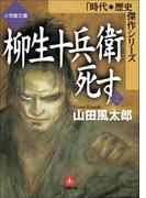 【全1-2セット】柳生十兵衛