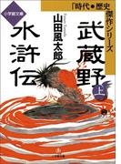 【全1-2セット】武蔵野水滸伝
