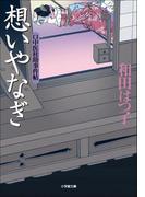 【6-10セット】口中医桂助事件帖
