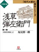 【1-5セット】浅草弾左衛門