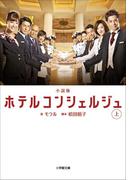 【全1-2セット】小説版 ホテルコンシェルジュ