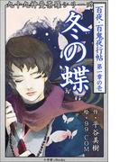 【1-5セット】百夜・百鬼夜行帖シリーズ(九十九神曼荼羅シリーズ)
