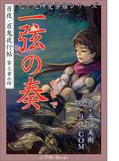 【16-20セット】百夜・百鬼夜行帖シリーズ(九十九神曼荼羅シリーズ)