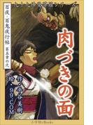 【26-30セット】百夜・百鬼夜行帖シリーズ(九十九神曼荼羅シリーズ)