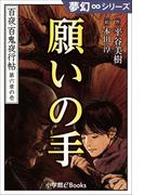 【31-35セット】百夜・百鬼夜行帖シリーズ(九十九神曼荼羅シリーズ)