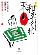 【1-5セット】阿佐田哲也コレクション