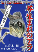 【1-5セット】つくもの厄介(九十九神曼荼羅シリーズ)