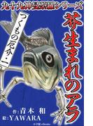 【全1-12セット】つくもの厄介(九十九神曼荼羅シリーズ)