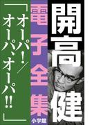 【全1-2セット】オーパ!(開高 健 電子全集)