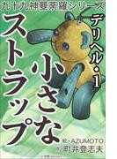 【全1-8セット】デリヘル(九十九神曼荼羅シリーズ)