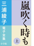 【全1-2セット】嵐吹く時も(三浦綾子 電子全集)