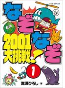 【全1-3セット】なぞなぞ2001大挑戦!(コロタン・なぞなぞ)