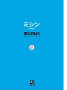 【全1-2セット】ミシン