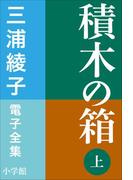 【全1-2セット】積木の箱(三浦綾子 電子全集)