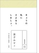 【1-5セット】永遠の詩