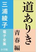 【全1-3セット】道ありき(三浦綾子 電子全集)
