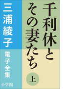 【全1-2セット】千利休とその妻たち(三浦綾子 電子全集)