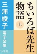 【全1-2セット】ちいろば先生(三浦綾子 電子全集)