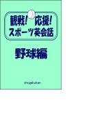 【1-5セット】スポーツ英会話