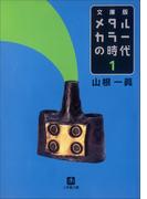 【全1-7セット】メタルカラー