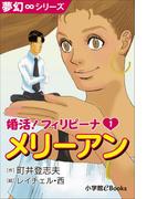 【1-5セット】婚活!フィリピーナ(夢幻∞シリーズ)